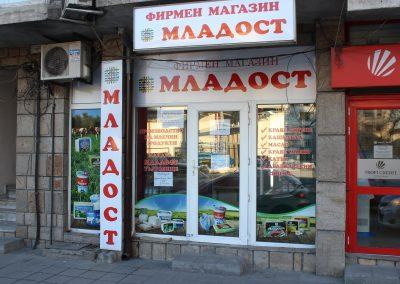 """гр. Пловдив, ул. """"Богомил"""" 54"""