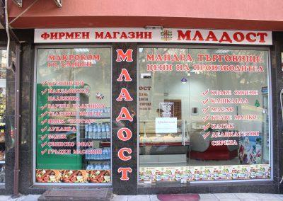 """гр. Пловдив, ул. """"Патриарх Евтимий"""" 52"""
